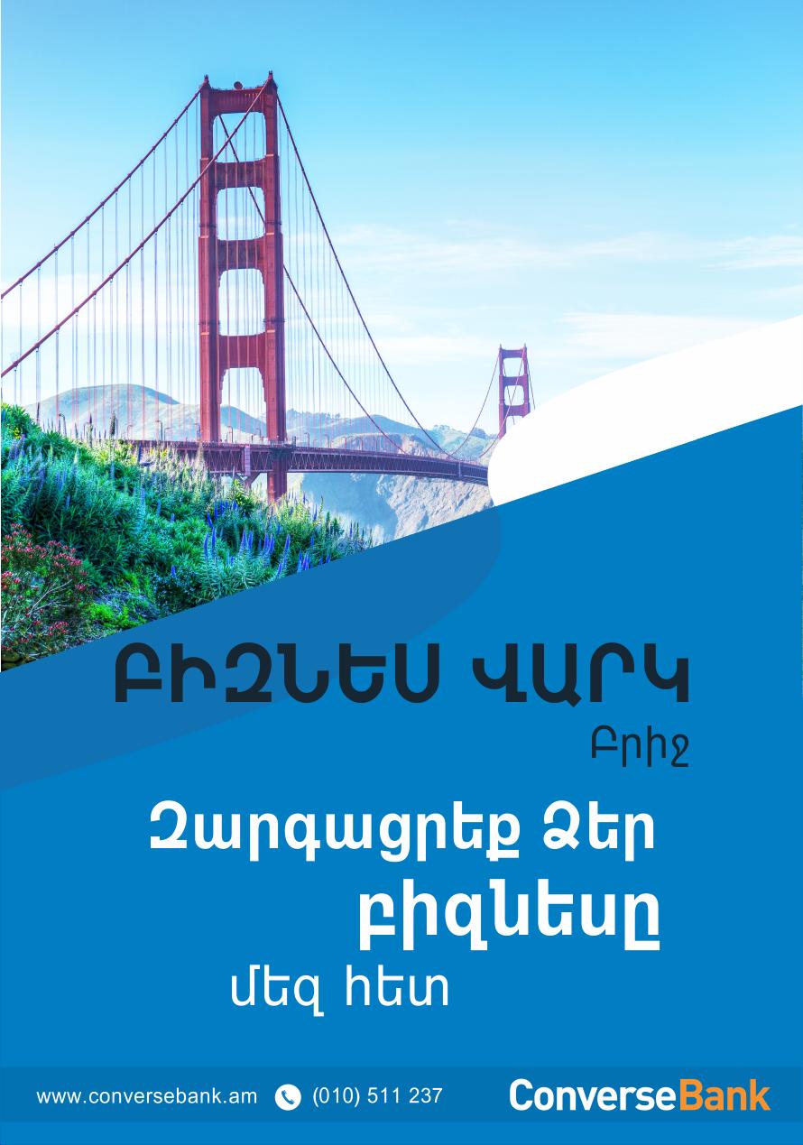 """Converse Bank offers """"Bridge"""" short-term SME lending product 1"""
