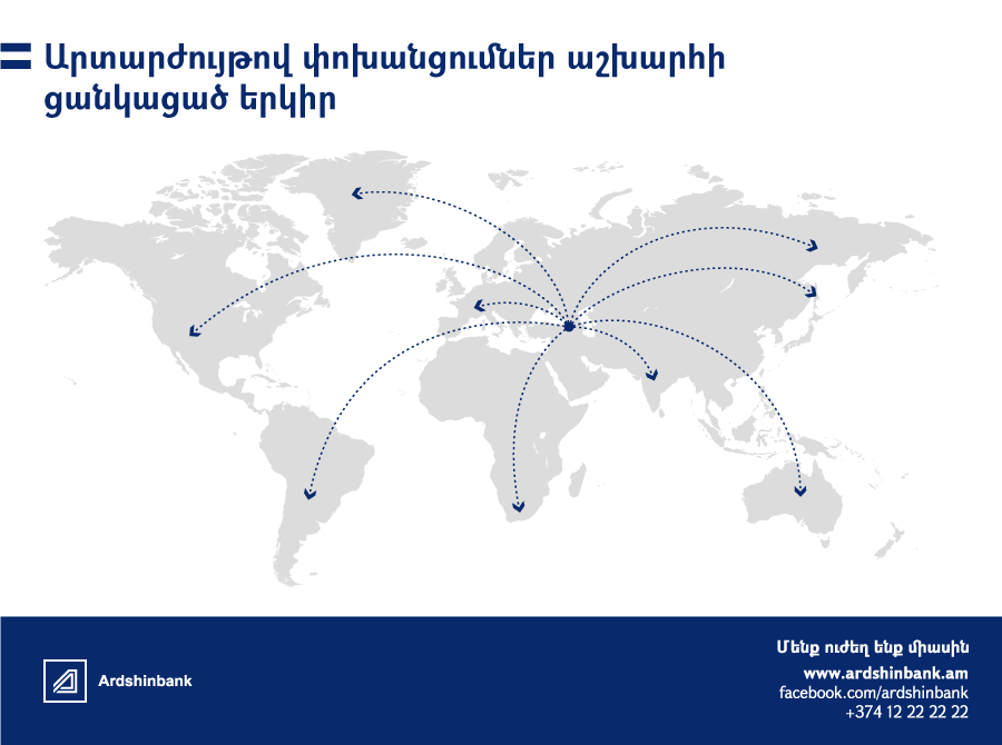 Ardshinbank: international money transfers to any country of the world within a day