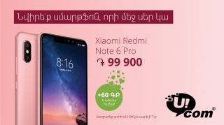 "Ucom Launches ""Get Her a Smartphone with Love inside"" Spring Offer"