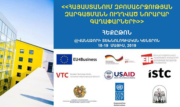"""""""Innovative Ideas for Tourism Development in Armenia"""" Hackathon in Vanadzor supported by EU4Business"""