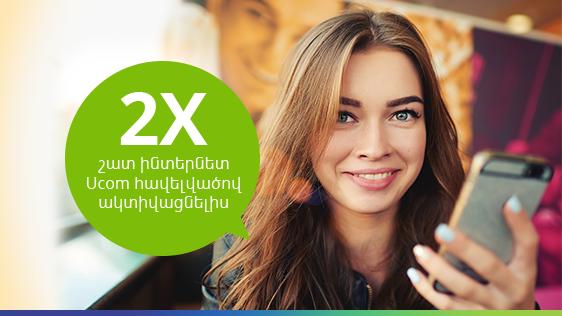 Ucom Subscribers to Get 2X More Internet for Smartphones When Activating Bundles via Ucom App
