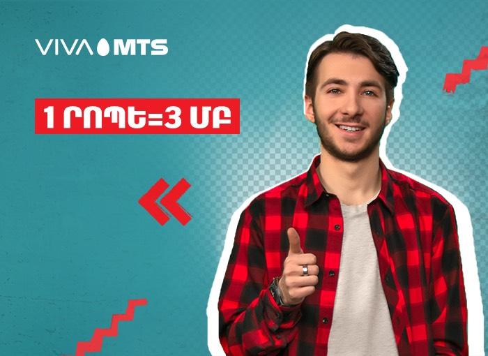 Viva-MTS: 1 minute – 3 MBs: convert on-net minutes to MBs