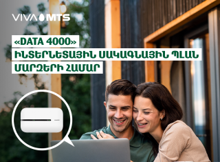 "Viva-MTS: ""Data 4000"" – Internet tariff plan specially for the regions of Armenia"