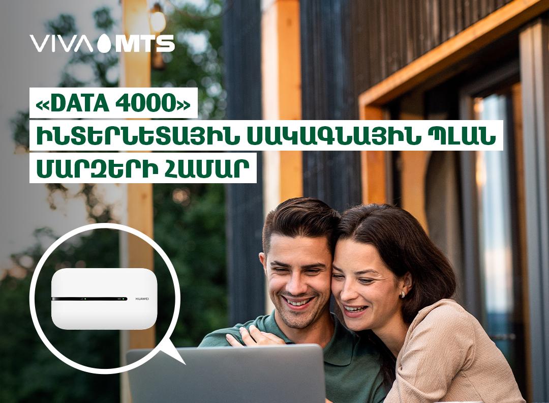 "Viva-MTS: ""Data 4000"" – Internet tariff plan specially for the regions of Armenia"
