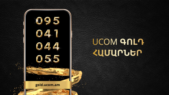 "Ucom Launches the Sale of Premium Class ""Nice"" Phone Numbers"