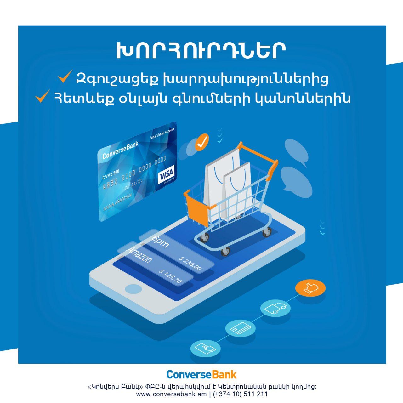 Safe online shopping. A few tips