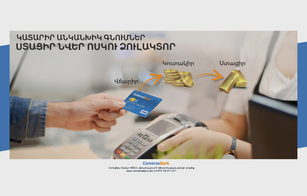 Converse Bank gives Visa cardholders have an opportunity to receive gold bars