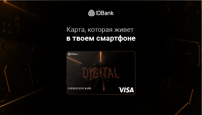IDBank's Visa Digital card: another key to online and contactless payments