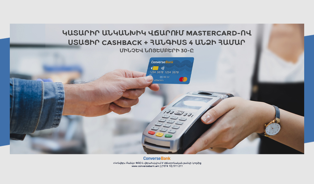 Three days of holidays and cashback – a new offer for Converse Bank MasterCard cardholders