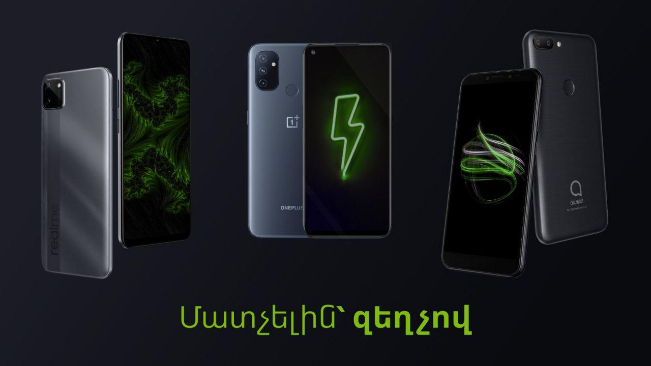 Ucom Offers Affordable Gadgets at Bigger Discount