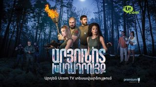 """The 20-episode """"Bloody Bet"""" Thriller To Be Broadcast on Ucom's """"Armenia Premium"""" TV Channel"""
