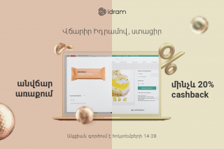 Make payments via Idram in online stores, get free delivery or a cashback and take part in the draw