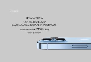 "Viva-MTS: the new ""iPhone 13"" model row smartphones already on sale"