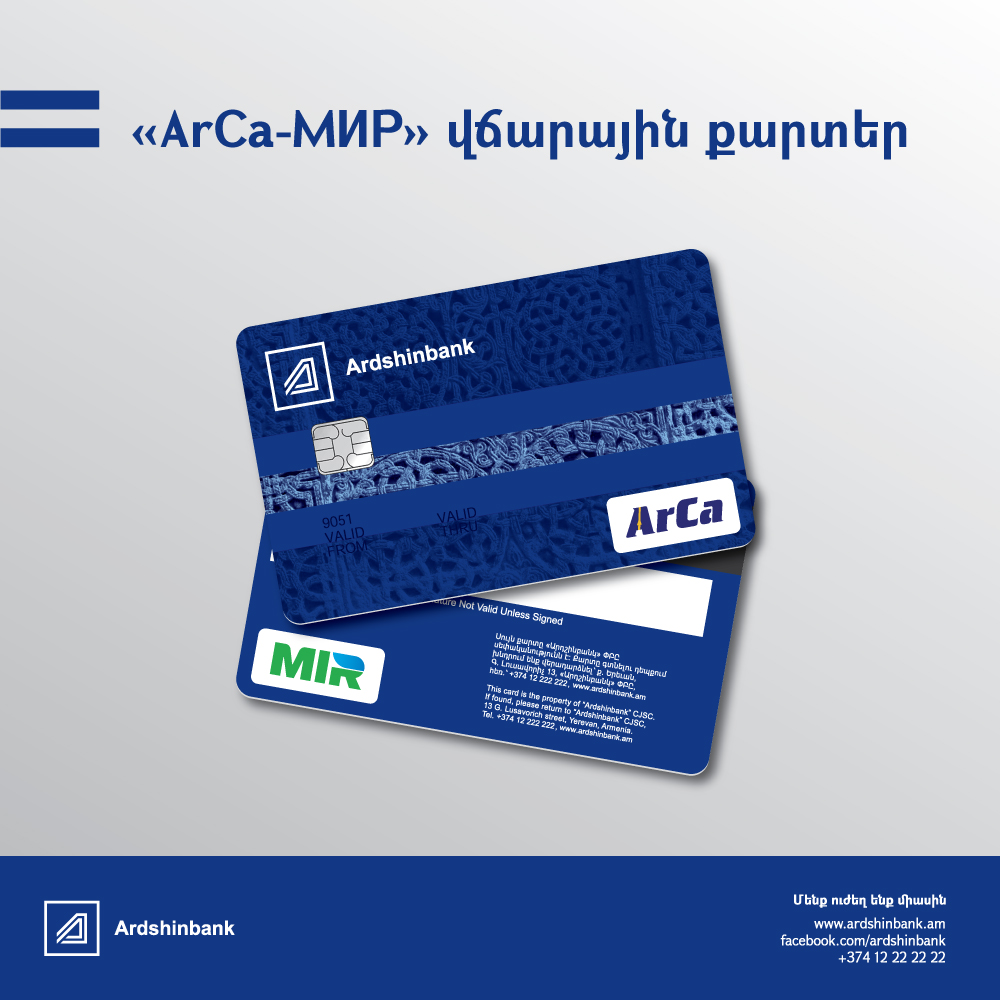 """Ardshinbank is the first Bank to issue """"ArCa - Mir"""" payment cards"""