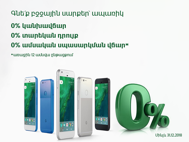 VivaCell-MTS: buying mobile devices by installment with 0% interest rate, 0% down payment and 0% service fee