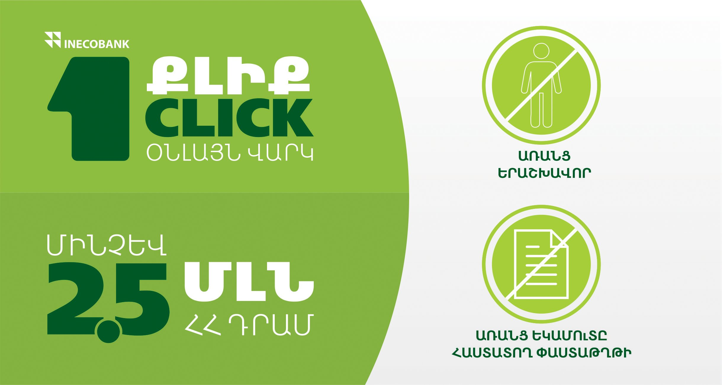 One Click Loan >> Inecobank 1 Click Online Loan Sets Limit Up To 2 5 Mln Amd