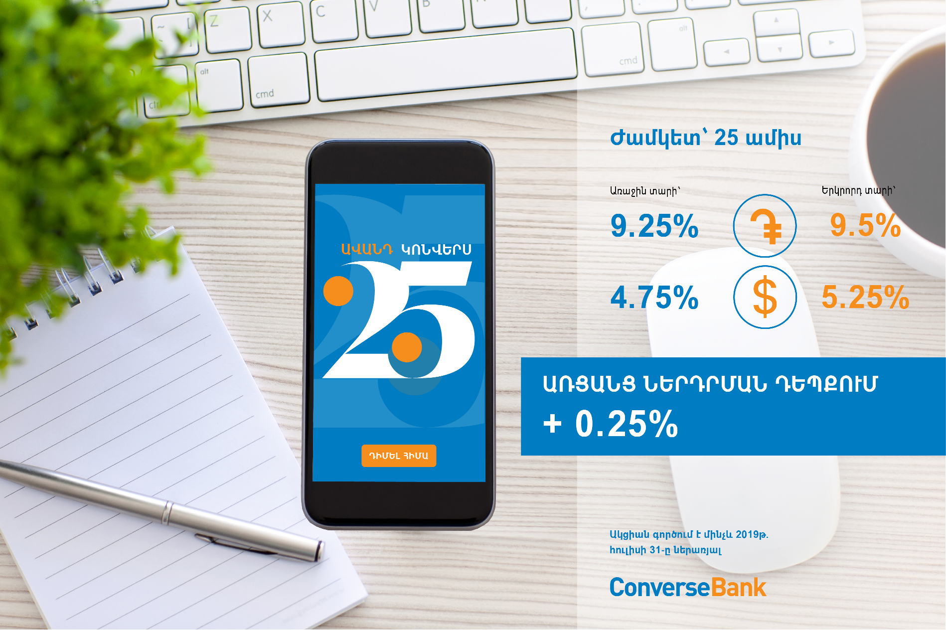 """Converse Bank. More Attractive Terms for Deposit """"Converse 25"""""""