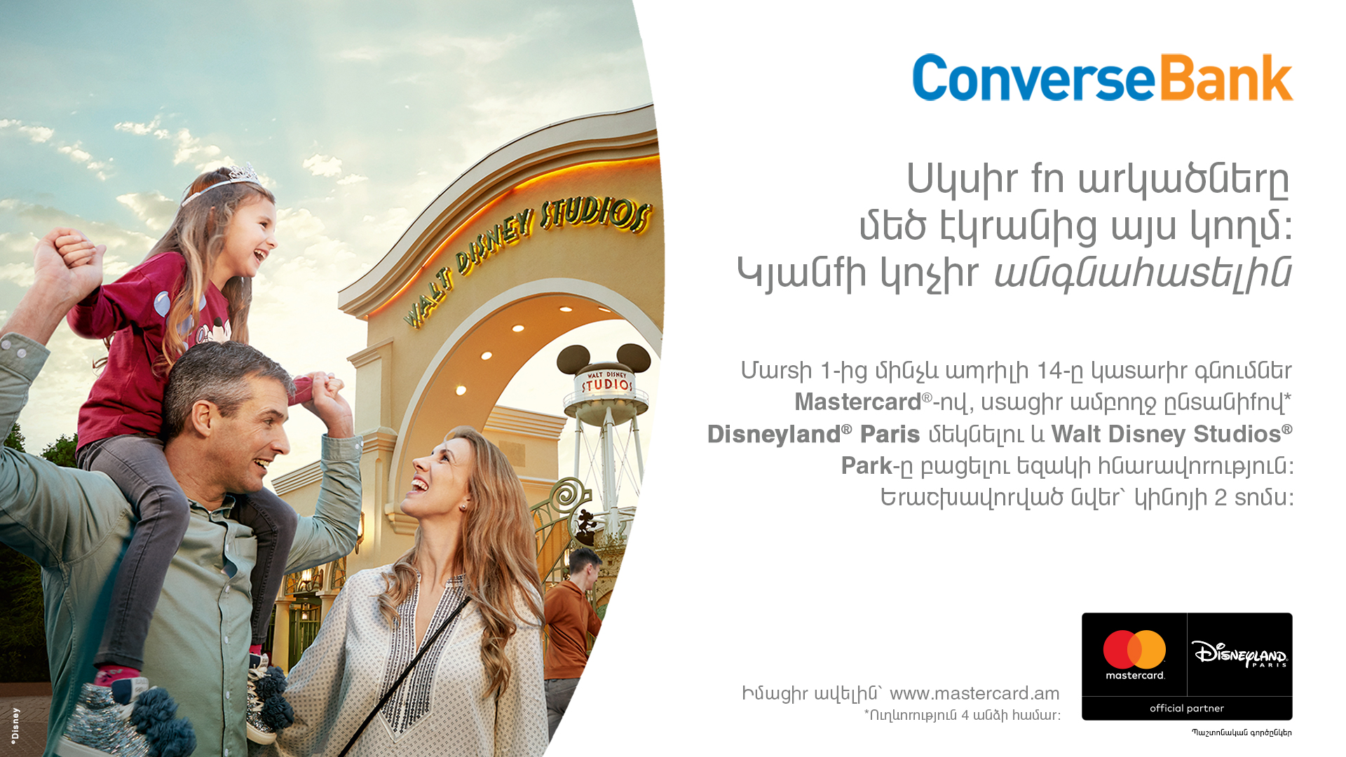 The Campaign by Mastercard is more Profitable with Converse Bank