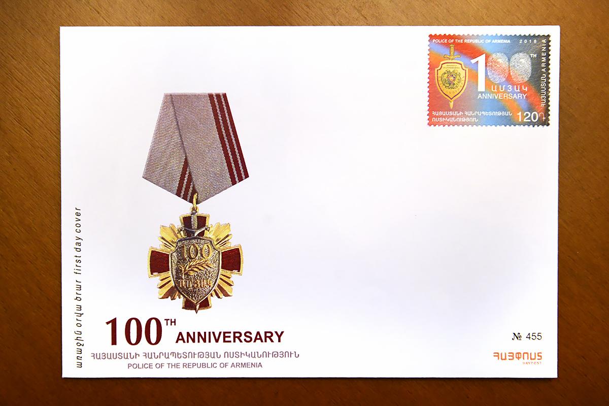 Շրջանառության մեջ դրվեց ՀՀ ոստիկանության հիմնադրման 100-ամյակին նվիրված նոր նամականիշ