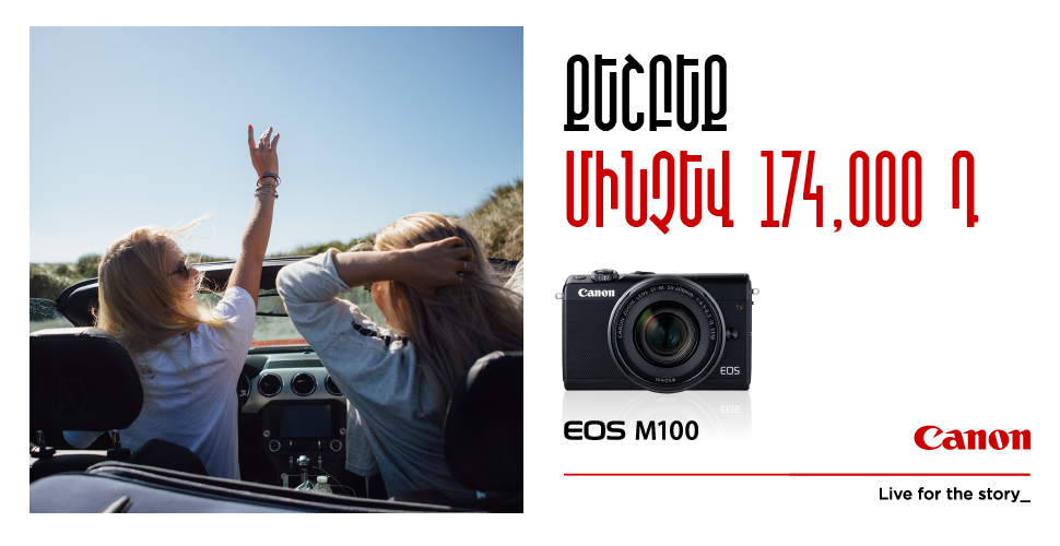 Canon-ն ընդգրկվել է The Silicon Review ամսագրի 50 նորարարական ընկերությունների ցանկում
