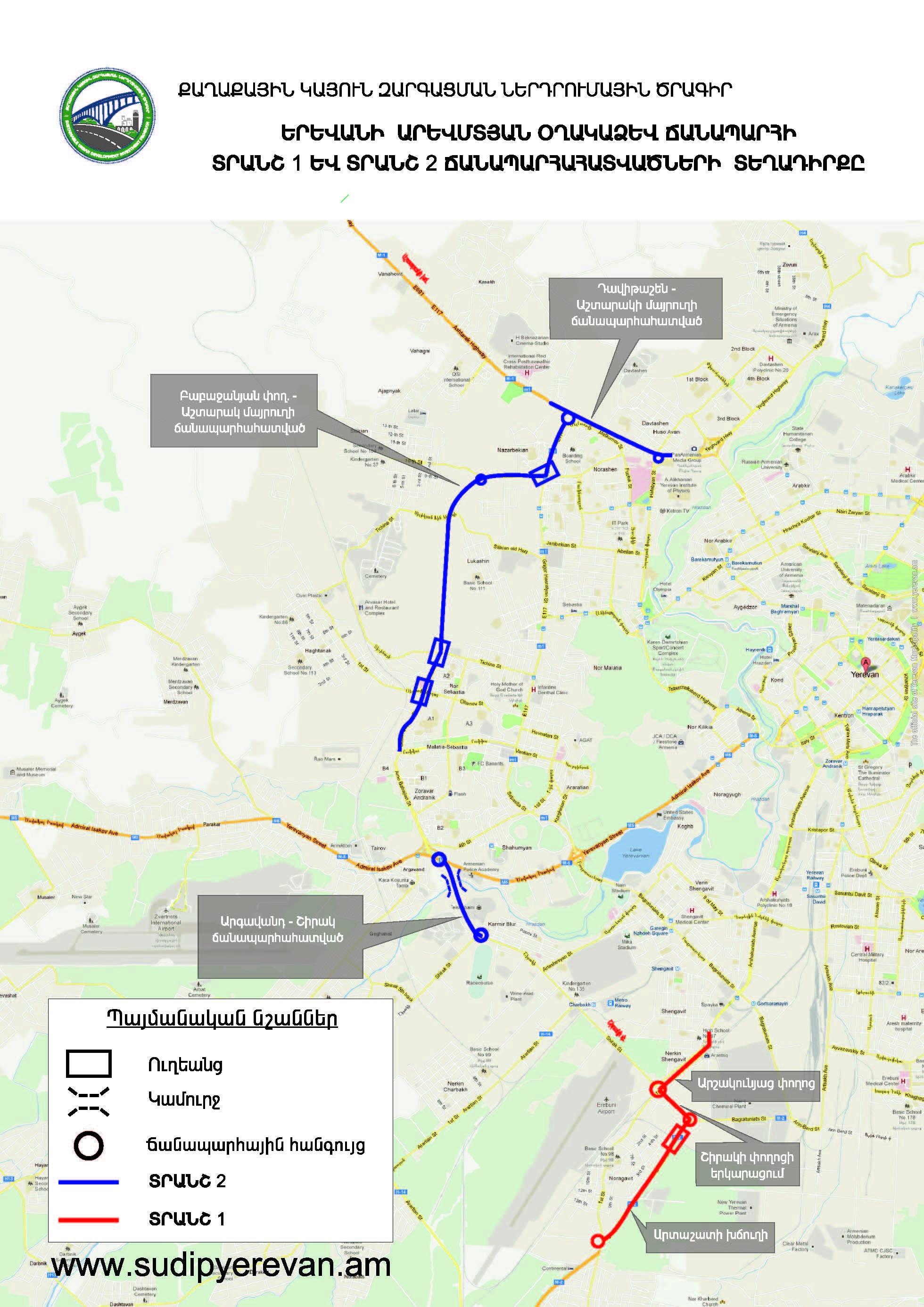 Երևանում Հրազդան գետի վրա 252 մետրանոց կամուրջ կկառուցվի