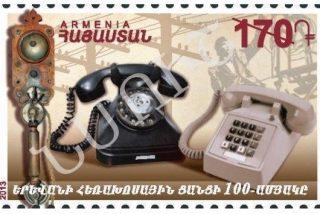 Թողարկվել է Երևանի հեռախոսային ցանցի 100-ամյակին նվիրված նամականիշ