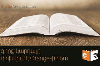 Ավարտվել է Orange Գրքի մրցույթի մասնակցության հայտերի ընդունումը