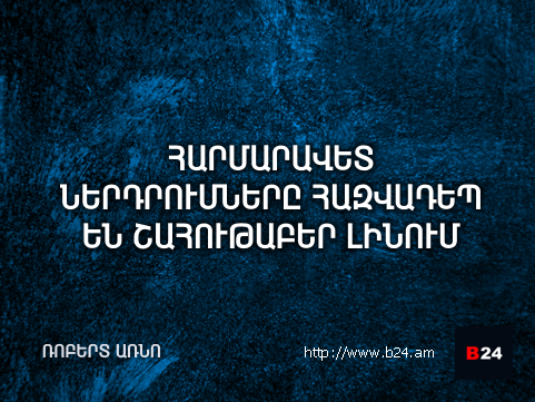 Բիզնես ասույթ 13/02/14 – Ռոբերտ Առնո