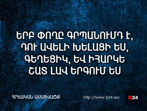 Բիզնես ասույթ 26/02/14 – Հրեական ասացվածք