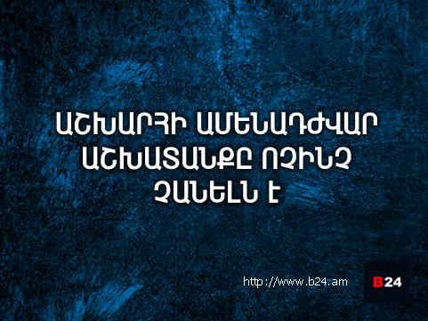 Բիզնես ասույթ 28/20/14 – Անանուն