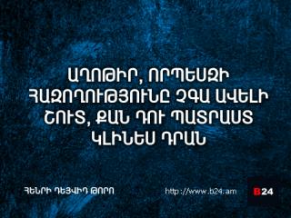 Բիզնես ասույթ 04/03/14 – Էլբերտ Հաբարդ