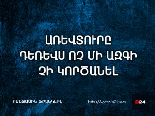 Բիզնես ասույթ 11/03/14 – Բենջամին Ֆրանկլին