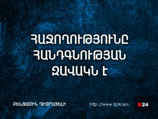 Բիզնես ասույթ 21/03/14 – Բենջամին Դիզրայելի