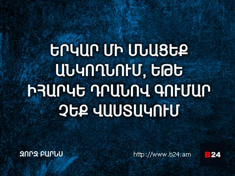 Բիզնես ասույթ 04/04/14 – Ջորջ Բարնս