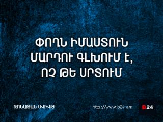 Բիզնես ասույթ 28/04/14 – Ջոնաթան Սվիվթ