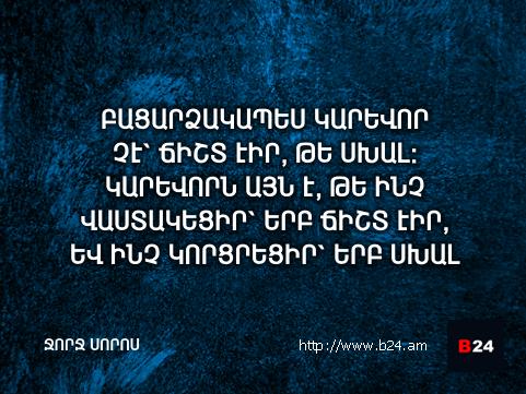 Բիզնես ասույթ 29/04/14 – Ջորջ Սորոս