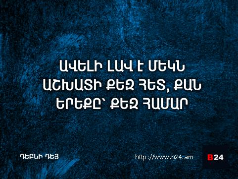 Բիզնես ասույթ 12/05/14 – Դեբնի Դեյ
