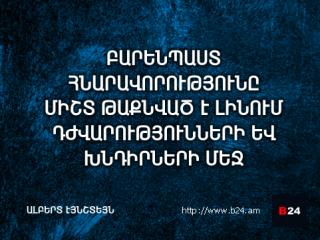 Բիզնես ասույթ 15/05/14 – Ալբերտ Էյնշտեյն