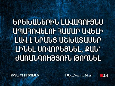 Բիզնես ասույթ 21/05/14 – Ռիչարդ Ուեյթլի