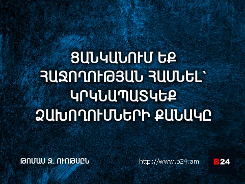 Բիզնես ասույթ 22/05/14 – Թոմաս Ջ. Ուոթսըն