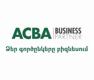 ԱԿԲԱ-ԿՐԵԴԻՏ ԱԳՐԻԿՈԼ ԲԱՆԿ. «Վարկ+»` վարկավորման հնարավորություն այլ բանկերում վարկեր ունեցող բիզնեսների համար