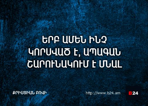 Բիզնես ասույթ 10/06/14 –  Քրիստիան Բովի