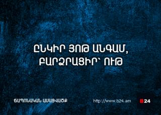 Բիզնես ասույթ 16/06/14 – Ճապոնական ասացվածք