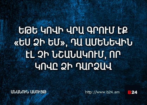 Բիզնես ասույթ 27/06/14 – Անանուն