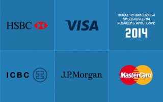 Բանկային և ֆինանսական ոլորտների աշխարհի ամենաթանկ բրենդները 2014