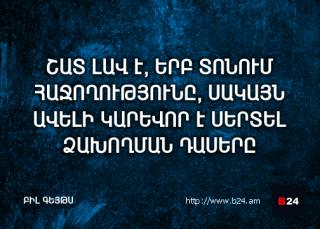 Բիզնես ասույթ 16/07/14 – Բիլ Գեյթս