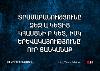 Բիզնես ասույթ 17/07/14 – Ալբերտ Էյնշտեյն