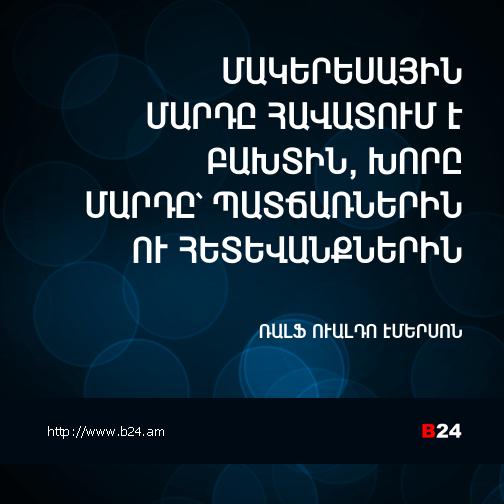 Բիզնես ասույթ 01/10/14 – Ռալֆ Ուալդո Էմերսոն