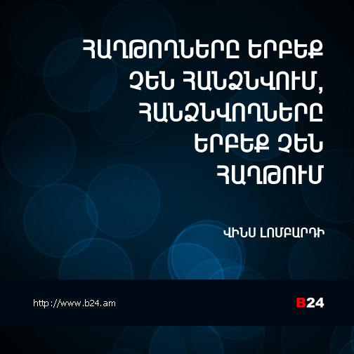 Բիզնես ասույթ 15/10/14 – Վինս Լոմբարդի
