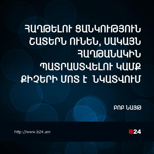 Բիզնես ասույթ 30/10/14 – Բոբ Նայթ